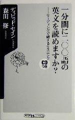 一分間に二〇〇語の英文を読めますか? リーディングで鍛えるリスニング(角川oneテーマ21)(CD1枚付)(新書)