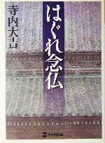 はぐれ念仏(学研M文庫)(文庫)
