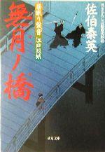 無月ノ橋居眠り磐音江戸双紙11双葉文庫さ-19-11