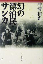 幻の漂泊民・サンカ(文春文庫)(文庫)
