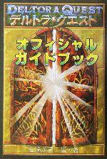 デルトラ・クエスト オフィシャルガイドブック(単行本)