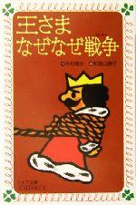 王さまなぜなぜ戦争 ぼくは王さま2‐4(フォア文庫)(児童書)