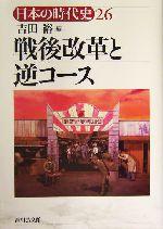 戦後改革と逆コース(日本の時代史26)(単行本)