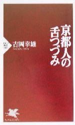 京都人の舌つづみ(PHP新書)(新書)