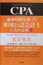 通勤時間を使って米国公認会計士になれる本-ビジネス(4)(新書)