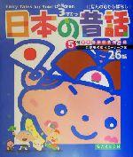 日本の昔話5分間読み聞かせ名作百科