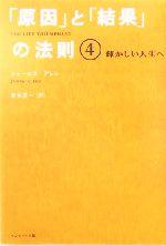 「原因」と「結果」の法則 輝かしい人生へ(4)(単行本)