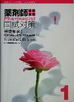 必修講座 薬剤師国試対策-基礎薬学1(1)(単行本)