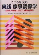 こころを読む実践家事調停学 当事者の納得にむけての戦略的調停(単行本)