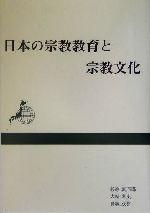 日本の宗教教育と宗教文化(単行本)
