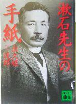 漱石先生の手紙(講談社文庫)(文庫)