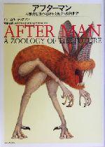 アフターマン 人類滅亡後の地球を支配する動物世界(単行本)