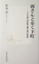 両さんと歩く下町 『こち亀』の扉絵で綴る東京情景(集英社新書)(新書)