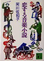 恋する音楽小説(講談社文庫)(文庫)
