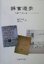 辞書遊歩長崎で辞書を読む