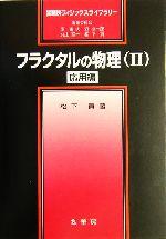 フラクタルの物理-応用編(裳華房フィジックスライブラリー)(2)(単行本)