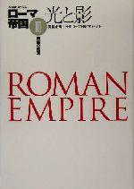 NHKスペシャル ローマ帝国 帝国の終焉-光と影(NHKスペシャルローマ帝国3)(3)(単行本)