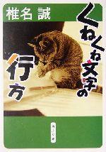 くねくね文字の行方(角川文庫)(文庫)