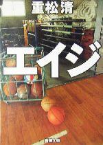 エイジ(新潮文庫)(文庫)