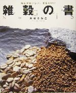 雑穀の書 毎日がおいしい、きもちいい 雑穀のすべてがわかる(単行本)