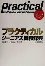 プラクティカルジーニアス英和辞典(単行本)