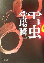 雪虫 刑事・鳴沢了(中公文庫)(文庫)