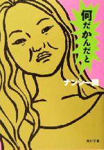 何だかんだと(角川文庫)(文庫)