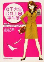 女子大生会計士の事件簿-騒がしい探偵や怪盗たち(角川文庫)(DX.2)(文庫)