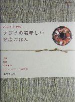 アジアの美味しい健康ごはん からだに効果(マーブルブックスデイリー・メイドシリーズ)(単行本)