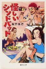 怪しいシンドバッド(集英社文庫)(文庫)