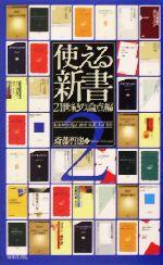 使える新書-21世紀の論点編(2)(新書)