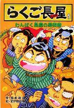 らくご長屋-わんぱく長屋の寿限無(1)(児童書)