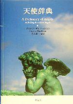 天使辞典(単行本)