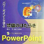 パワーポイントで学ぶ腎臓のはたらき パワーポイントで学ぶ(CD-ROM1枚付)(単行本)