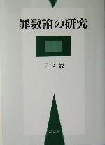 罪数論の研究(単行本)