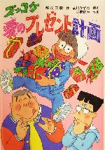 ズッコケ愛のプレゼント計画(新・こども文学館59)(児童書)