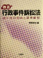 改正行政事件訴訟法 改正法の要点と逐条解説(単行本)