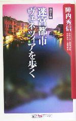 迷宮都市ヴェネツィアを歩く カラー版(角川oneテーマ21)(新書)