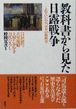教科書から見た日露戦争 これでいいのか、日本の教科書(単行本)