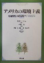 アメリカの環境主義 環境思想の歴史的アンソロジー(単行本)