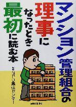 マンション管理組合の理事になったとき最初に読む本(単行本)