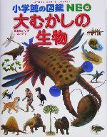 大むかしの生物(小学館の図鑑NEO12)(ポスター1枚付)(児童書)