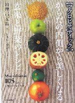 からだの内側から美しくなる玄米と野菜のレシピ 料理105品マクロビオティック