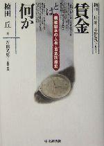 賃金とは何か 戦後日本の人事・賃金制度史(オーラルヒストリー・シリーズ)(単行本)