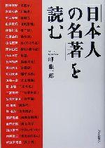 「日本人の名著」を読む(単行本)