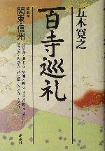 百寺巡礼 関東・信州(第五巻)(単行本)