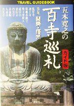 五木寛之の百寺巡礼 ガイド版 関東・信州(Travel guidebook)(第五巻)(単行本)