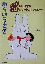 わらいうさぎ 今江祥智ショートファンタジー(今江祥智ショートファンタジー1)(児童書)