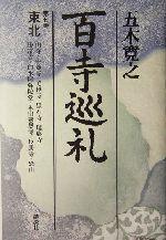 百寺巡礼 東北(第七巻)(単行本)