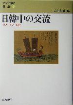 日韓中の交流 ひと・モノ・文化(アジア理解講座4)(単行本)